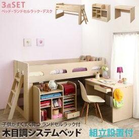 組立設置付 子供がすくすく育つ ランドセルラック付木目調システムベッド Mamma マンマ シングル (送料無料) 500041503