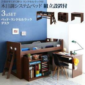 組立設置付 子供がすくすく育つ ランドセルラック付木目調システムベッド Gintan ギンタン シングル (送料無料) 500041620