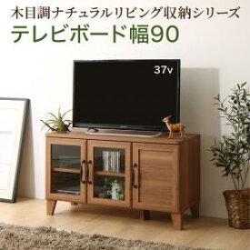 木目調ナチュラルリビング収納シリーズ Ethyl エシル テレビボード 幅90 (送料無料) 500044514
