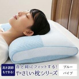 首と肩にフィットする 高さが調節できる やさしい枕シリーズ パイプ (送料無料) 500044644