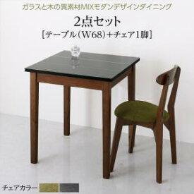 ガラスと木の異素材MIXモダンデザインダイニング Glassik グラシック 2点セット(テーブル+チェア1脚) W68 500044687