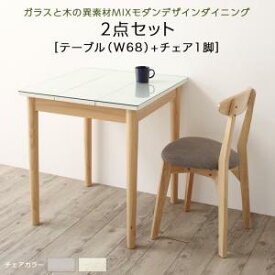 ガラスと木の異素材MIXモダンデザインダイニング Noin ノイン 2点セット(テーブル+チェア1脚) W68 500044711