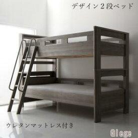 送料無料 デザイン2段ベッド GRISERO グリセロ ウレタンマットレス付き シングル ベッド ベット ベットフレームのみ 二段ベッド ベッド ベット モダン シンプル おしゃれ 子ども用 子供用