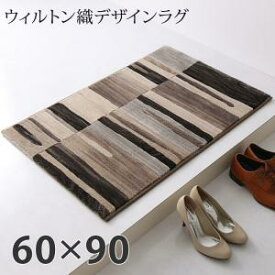 ウィルトン織デザインラグ Fialart フィアラート 60×90cm 500044907
