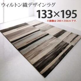 ウィルトン織デザインラグ Fialart フィアラート 133×195cm 500044909