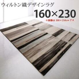 ウィルトン織デザインラグ Fialart フィアラート 160×230cm 500044910