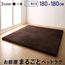 お部屋まるごとベッドラグ gororin ゴロリン 180×180cm 500044922