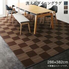 洗える モダンデザインダイニングラグ Aramida アラミダ 286×382cm 500045832
