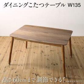 送料無料 ハイバックこたつソファダイニング LSAM エルサム ダイニングこたつテーブル単品 W135 高さ調節 コタツ 炬燵 ダイニングテーブル 食卓テーブル おしゃれ 北欧 モダン