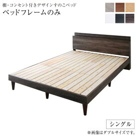 送料無料 シンプル ベッドフレームのみ シングル ベット シングルベッド おしゃれ 宮 棚 コンセント付き デザインすのこベッド Grayster グレイスター 宮付き 木製 西海岸 一人暮らし おすすめ