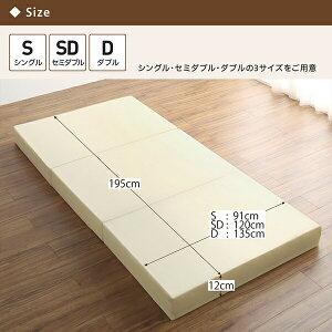 送料無料マットレスセミダブル厚み12cm3つ折りボリューム三つ折りバランスマットレスセミダブルサイズ厚さ12cmコンパクト折りたたみおしゃれウレタンマットレスひとり暮らし