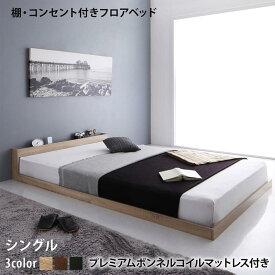 送料無料 ベッド シングル ベッドフレーム マットレスセット 棚 コンセント付き シングルベッド SKYline 2nd スカイ・ライン セカンド プレミアムボンネルコイルマットレス付き 宮付き シンプル 木製 ローベッド フロアベッド ベット おしゃれ 一人暮らし おすすめ