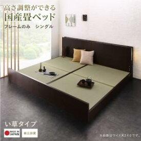 送料無料 組み立てサービス付き 高さ調整 国産 日本製 畳ベッド い草 シングルベッド LIDELLE リデル シングル 畳ベット たたみベッド シングルベット 棚付き 宮付き コンセント付き 収納付き おしゃれ 和 和テイスト 和室