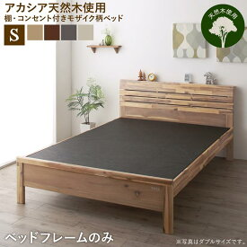 送料無料 高さ調節可能 シングルベッド ベッドフレームのみ シングルサイズ 棚 コンセント付き デザインベッド Cimos シーモス 木製ベッド 天然木 モザイク模様 フロアベッド ベッド ベット 北欧 シンプル おしゃれ 一人暮らし