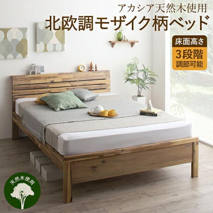送料無料高さ調節可能シングルベッドベッドフレームマットレスセットシングルサイズ棚コンセント付きデザインベッドCimos最高級国産ナノポケットコイルマットレス付き木製ベッド天然木モザイクフロアベッドベッドベット北欧シンプルおしゃれ一人暮らし