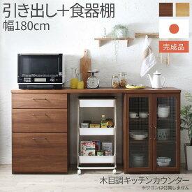 送料無料 日本製 完成品 2点セット 引き出し+食器棚 幅180cmの木目調ワイドキッチンカウンター Chelitta チェリッタ 間仕切り テーブル カウンターキッチン 北欧 おしゃれ 木製 シンプル 収納棚