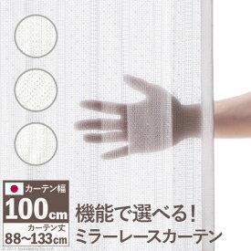 多機能ミラーレースカーテン 幅100cm 丈90〜135cm ドレープカーテン 防炎 遮熱 アレルブロック 丸洗い 日本製 ホワイト 33101097