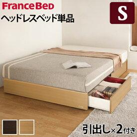 フランスベッド シングル 収納 ヘッドボードレスベッド 〔バート〕 引出しタイプ シングル ベッドフレームのみ 収納ベッド 引き出し付き 木製 国産 日本製 フレーム ヘッドレス
