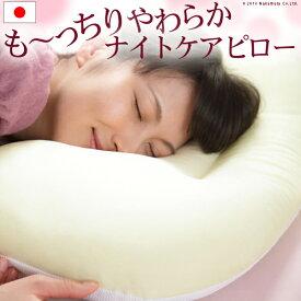 【送料無料】 顔にシワがつかない シンデレラピロー 43×63cm 枕 洗える 日本製 吸汗 通気性 メッシュ生地 快眠グッズ ピロー まくら マクラ 丸洗い ウォッシャブル 女性