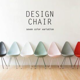 送料無料 ドロップチェア デザイナーズチェア パーソナルチェア 椅子 リプロダクト ダイニングチェア リビングチェア カフェチェア 椅子 イス 北欧 モダン ミッドセンチュリー かわいい 西海岸 高級感 インテリア おしゃれ