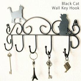 猫のウォールキーフック 黒猫エントランス 鍵かけ キーフック 鍵置き 黒猫 黒猫ウォールキーフック