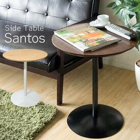 送料無料 サイドテーブル ナイトテーブル 直径45cm 円形 丸型 スチール脚 サブテーブル 木目 ベッドサイドテーブル ソファーサイドテーブル リビング 寝室 玄関 コンパクト シンプル 北欧 インテリア おしゃれ かわいい 一人暮らし