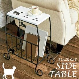 送料無料 サイドテーブル ナイトテーブル ブックスタンド 黒猫 可愛い 猫脚 ロートアイアン オープンラック サブテーブル ベッドサイドテーブル ソファーサイドテーブル リビング 寝室 玄関 コンパクト シンプル 北欧 インテリア おしゃれ かわいい 一人暮らし