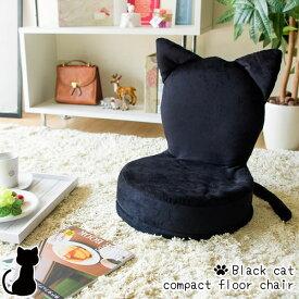 送料無料 座椅子 フロアチェア フロアソファ ファブリック 折りたたみ コンパクト チェア チェアー ローチェア 1人掛け ソファー ソファ 座イス 疲れにくい 猫 かわいい シンプル 北欧 かわいい おしゃれ