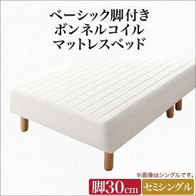 ベーシック脚付きマットレスベッド ボンネルコイルマットレス セミシングル 脚30cm (送料無料) 500043526