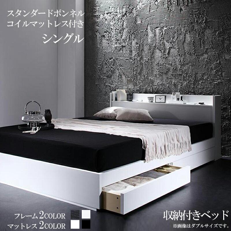 大容量 収納ベッド シングル コンセント付き マット付き ベッド ベット 木製 収納付き シングルベッド 宮付き 棚付き ベッドフレーム マットレス付き ブラック 黒 ホワイト 白 VEGA ヴェガ スタンダードボンネルコイルマットレス付き 040104442 (送料無料)