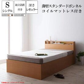 組み立て サービス付き 収納ベッド シングル シングルベッド 収納付きベッド 深さレギュラー ベッドフレーム マットレス付き 大容量収納庫付きすのこベッド Open Storage【薄型スタンダードボンネルコイルマットレス付き】木製 棚付き 宮付き コンセント すのこ (送料無料)