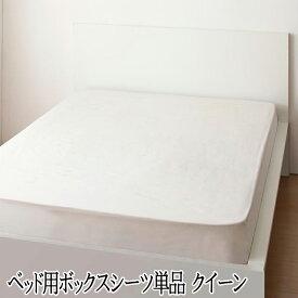 日本製 ボックスシーツ クイーン 100×200+(厚みマチ25cm) 綿100% ナチュラルボーダーデザインカバーリング エルマール BOXシーツ クイーンサイズ マットレスカバー マットレスシーツ ベッドカバー ベッドシーツ 洗える 来客用 洗い替え おしゃれ 040702810 (送料無料)