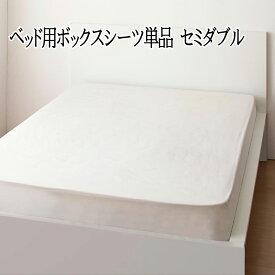 日本製 ボックスシーツ セミダブルサイズ 綿100% 地中海リゾートデザインカバーリング ドゥメール セミダブル ベッドシーツ ベットシーツ BOXシーツ マットレスシーツ マットレスカバー マットカバー 無地 おしゃれ 子供部屋 一人暮らし コットン100% 柄 (送料無料)