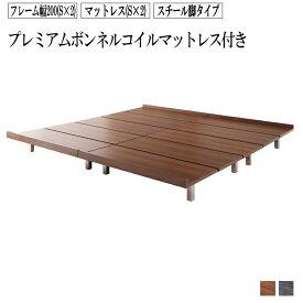 ローベッド スチール脚 フレーム:ワイドK200(S×2) マットレス:ワイドK200(S×2) フルレイアウト フロアベッド デザインボードベッド ビブリー プレミアムボンネルコイルマットレス付き ベット 木製ベット 低いベッド 省スペース ウォルナットブラウン ブラック (送料無料)
