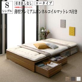 布団で寝られる大容量収納ベッド Semper センペール 薄型プレミアムボンネルコイルマットレス付き 引き出しなし ロータイプ シングル (送料無料) 500043127