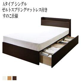 ベッド シングル ベット 収納 ベッドフレーム マットレスセット すのこ仕様 Aタイプ シングルベッド シングルサイズ 棚付き 宮付き コンセント付き 収納ベッド エルネスティ ゼルトスプリングマットレス付き 収納付きベッド 大容量 大量 木製 引き出し付き (送料無料)