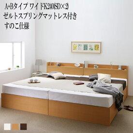 ベッド 連結 A+Bタイプ ワイドK240(セミダブル×2) ベット 収納 ベッドフレーム マットレスセット すのこ仕様 セミダブルベッド セミダブルサイズ 棚 棚付き 宮付き コンセント付き 収納ベッド エルネスティゼルトスプリングマットレス付き 収納付きベッド (送料無料)