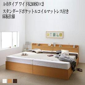 ベッド 連結 A+Bタイプ ワイドK240(セミダブル×2) ベット 収納 ベッドフレーム マットレスセット 床板仕様 セミダブルベッド 棚付き 宮付き コンセント付き 収納ベッド エルネスティスタンダードポケットルコイルマットレス付き 収納付きベッド (送料無料) 500026067