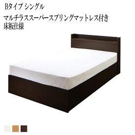ベッド シングル ベット 収納 ベッドフレーム マットレスセット 床板仕様 Bタイプ シングルベッド シングルサイズ 棚付き 宮付き コンセント付き 収納ベッド エルネスティ マルチラススーパースプリングマットレス付き 収納付きベッド 大容量 大量 木製 (送料無料) 500026080