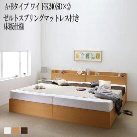 ベッド 連結 A+Bタイプ ワイドK240(セミダブル×2) ベット 収納 ベッドフレーム マットレスセット 床板仕様 セミダブルベッド セミダブルサイズ 棚 棚付き 宮付き コンセント付き 収納ベッド エルネスティゼルトスプリングマットレス付き 収納付きベッド (送料無料)