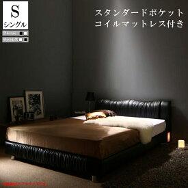 送料無料 レザー ベッド シングル ベッドフレーム マットレス セット ライト コンセント付き すのこベッド モダン Vesal ヴェサール スタンダードポケットコイルマットレス付き シングルベッド シングルサイズ フロアーベッド ブラック ホワイト おしゃれ 高級感
