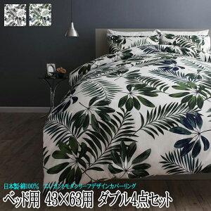日本製・綿100%エレガントモダンリーフデザインカバーリングlifeaリフィー布団カバーセットベッド用43×63用ダブル4点セット