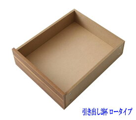 Schachtel シャフテル 専用別売品 引き出し2杯 ロータイプ (送料無料) 500043368