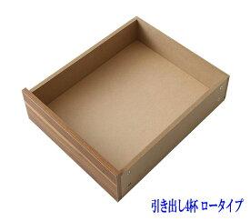 Schachtel シャフテル 専用別売品 引き出し4杯 ロータイプ (送料無料) 500043369