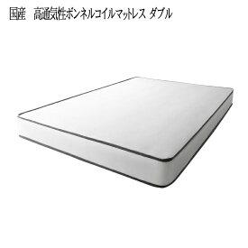 国産 高通気性ボンネルコイルマットレス ダブル (送料無料) 500043548