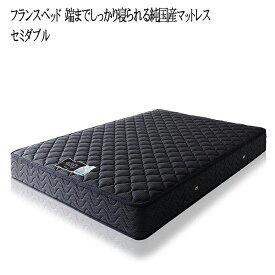 フランスベッド 端までしっかり寝られる純国産マットレス プロ・ウォール セミダブル (送料無料) 500043552