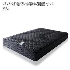 フランスベッド 端までしっかり寝られる純国産マットレス プロ・ウォール ダブル (送料無料) 500043553