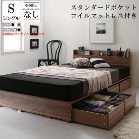 布団で寝れる 棚・コンセント付 収納ベッド X-Draw エックスドロウ スタンダードポケットコイルマットレス付き 引き出しなし シングル (送料無料) 500043623