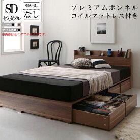 布団で寝れる 棚・コンセント付 収納ベッド X-Draw エックスドロウ プレミアムボンネルコイルマットレス付き 引き出しなし セミダブル (送料無料) 500043626