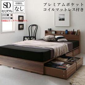 布団で寝れる 棚・コンセント付 収納ベッド X-Draw エックスドロウ プレミアムポケットコイルマットレス付き 引き出しなし セミダブル (送料無料) 500043628